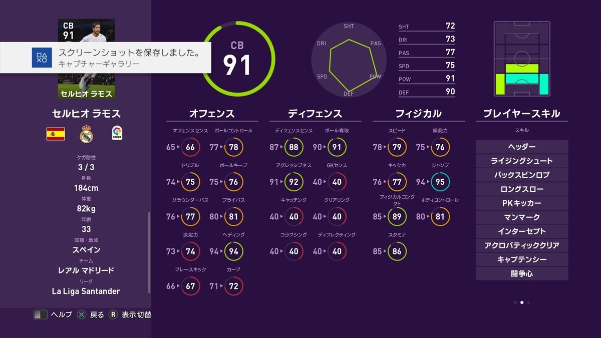 f:id:bokukantoku:20191025085044j:plain
