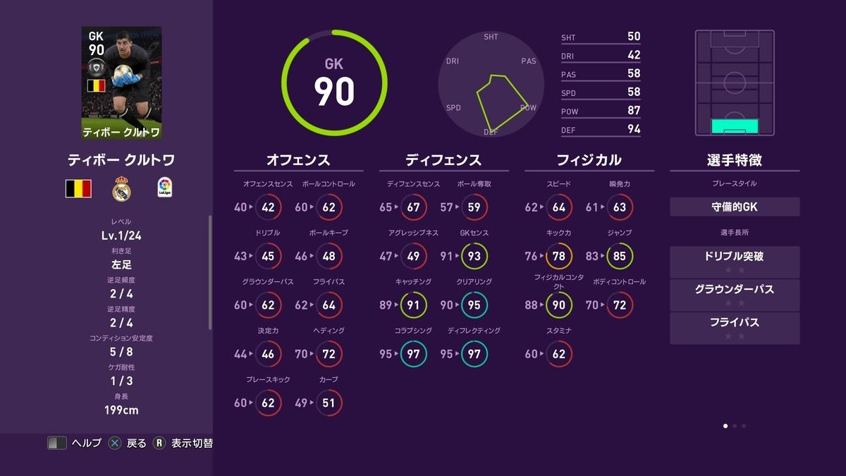 f:id:bokukantoku:20191025085104j:plain