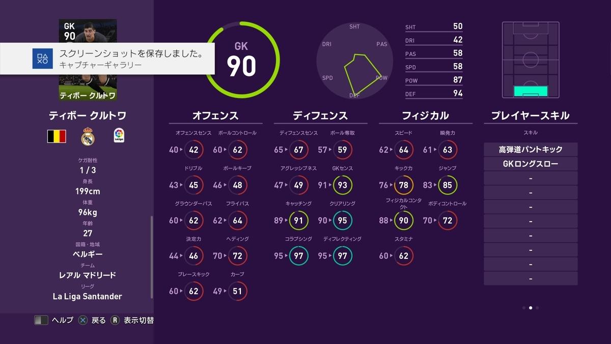f:id:bokukantoku:20191025085111j:plain