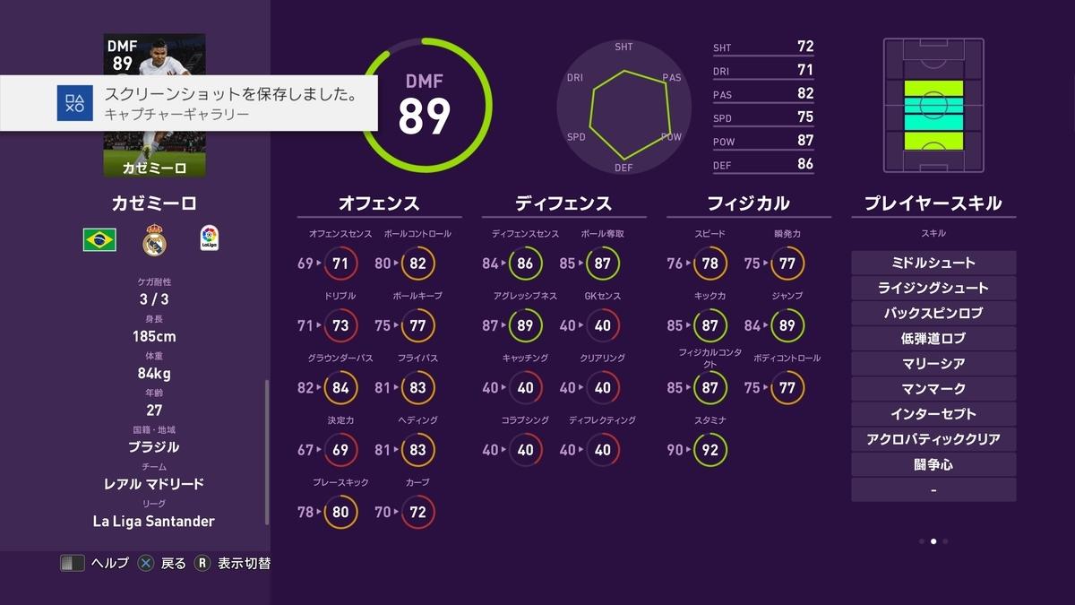 f:id:bokukantoku:20191025085125j:plain