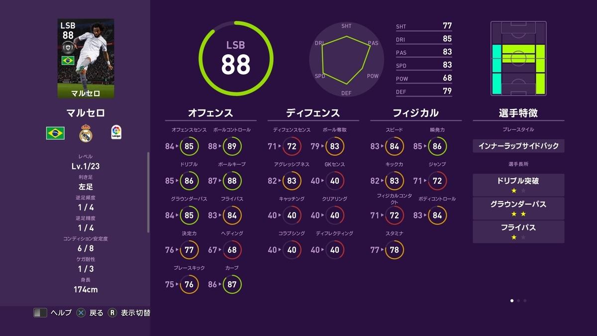 f:id:bokukantoku:20191025085146j:plain