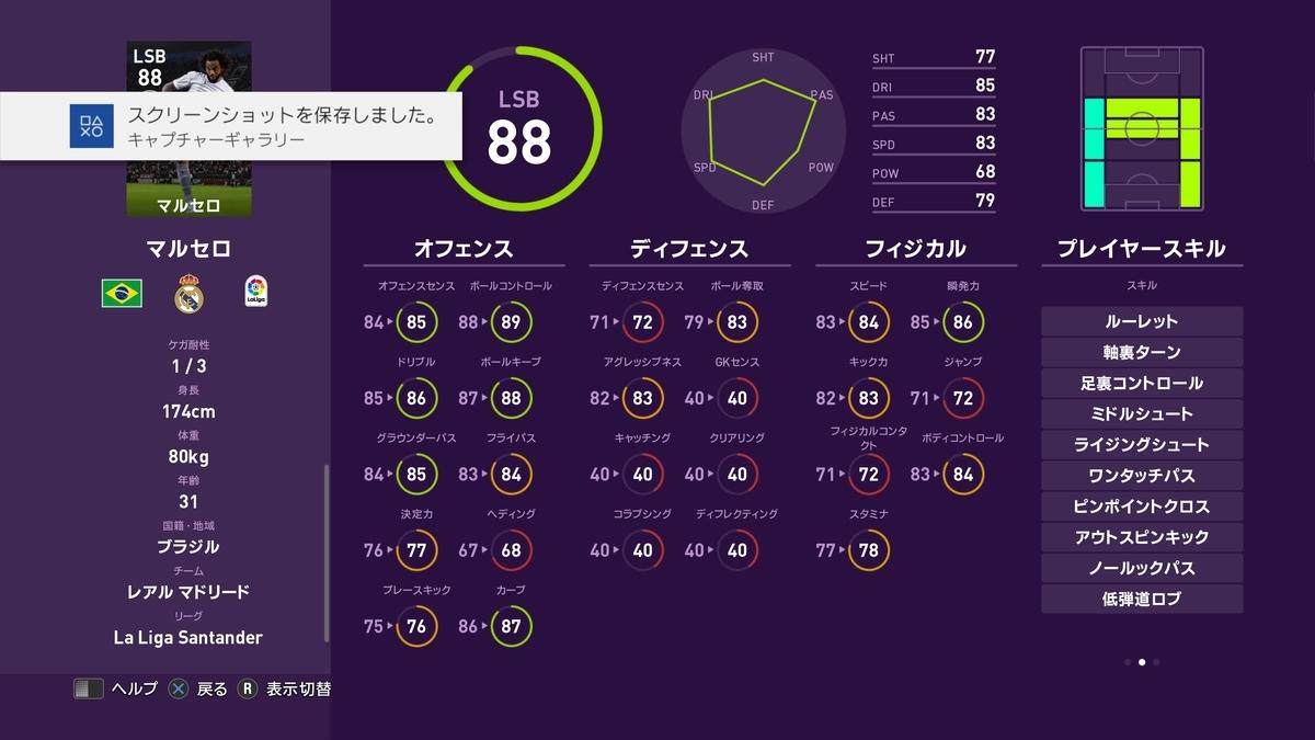 f:id:bokukantoku:20191025085153j:plain
