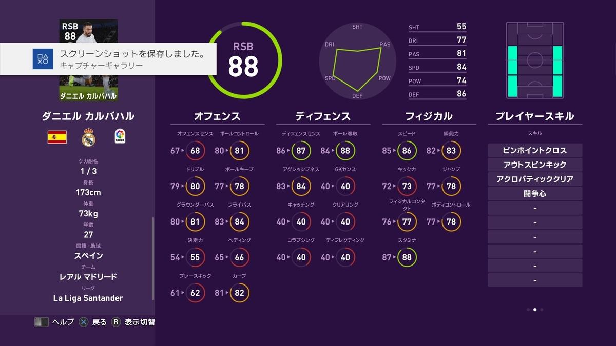 f:id:bokukantoku:20191025085209j:plain