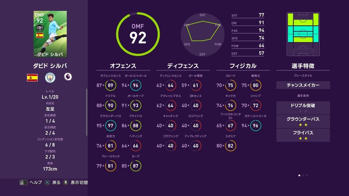 f:id:bokukantoku:20191027214412j:plain