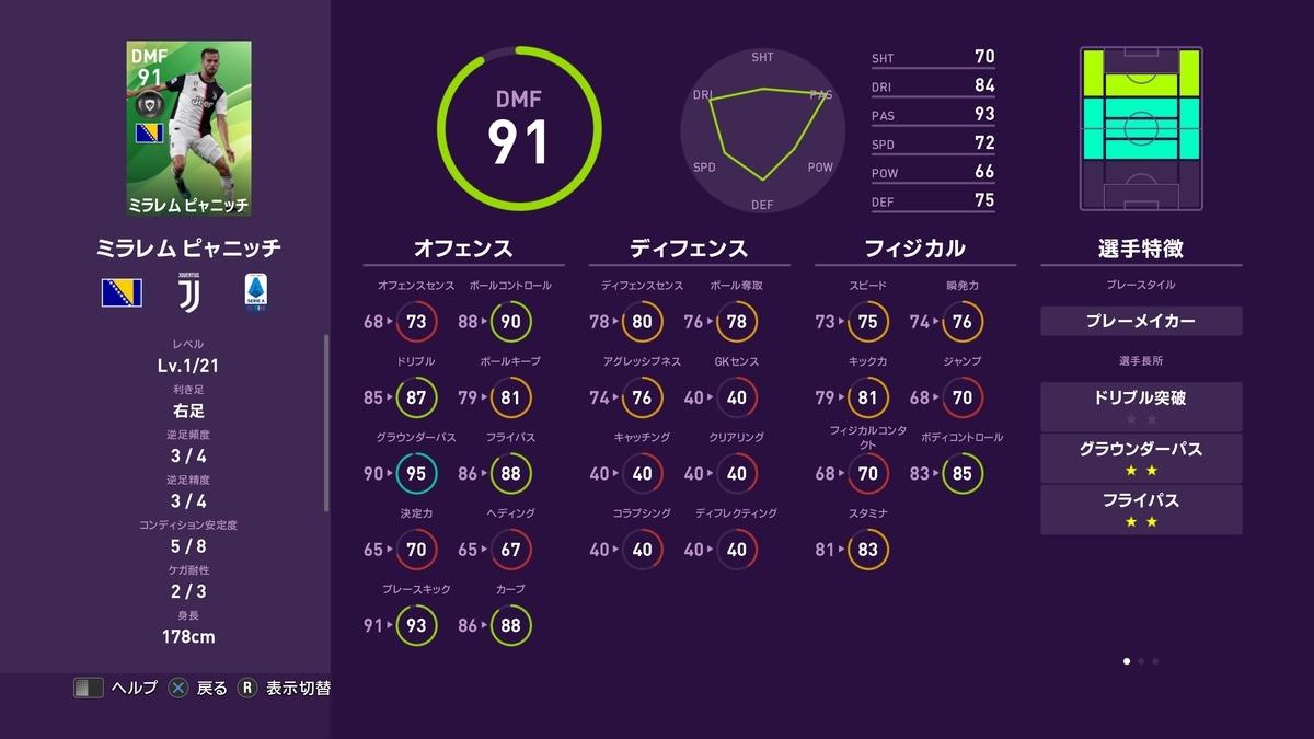 f:id:bokukantoku:20191027214430j:plain