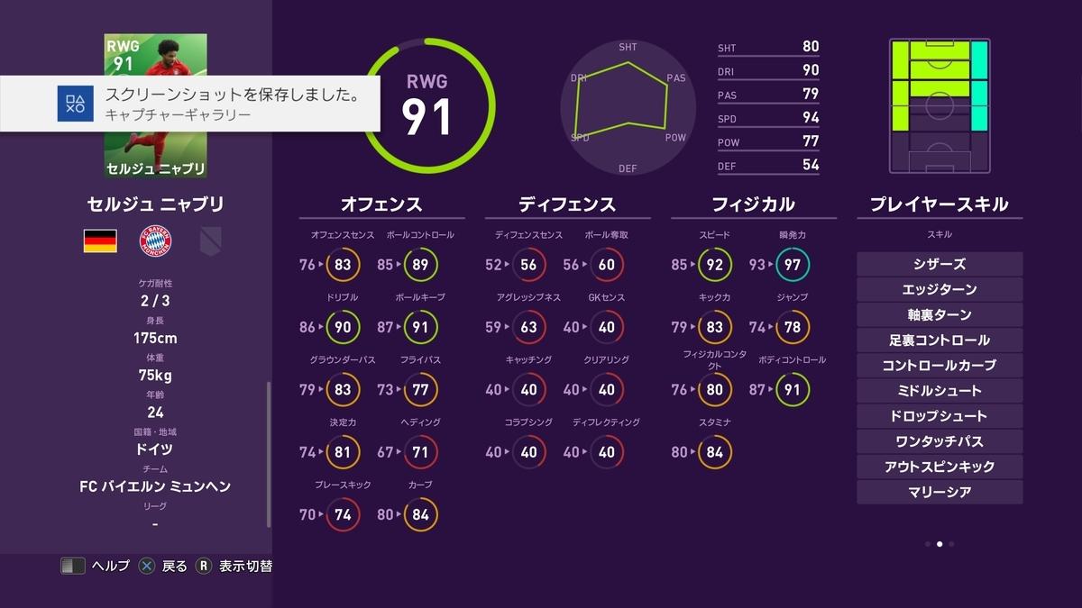 f:id:bokukantoku:20191027214452j:plain