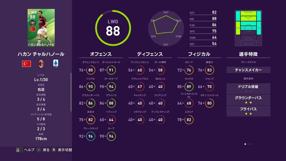 f:id:bokukantoku:20191027214501j:plain