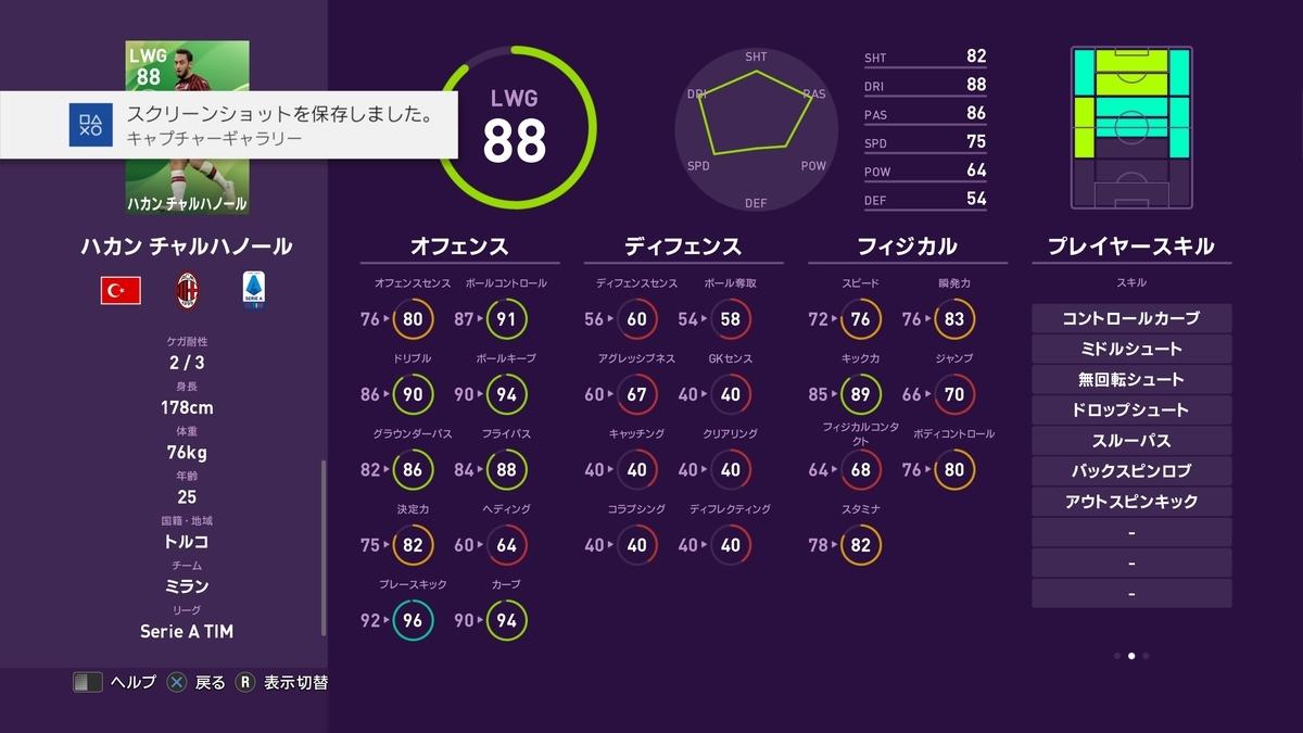 f:id:bokukantoku:20191027214509j:plain