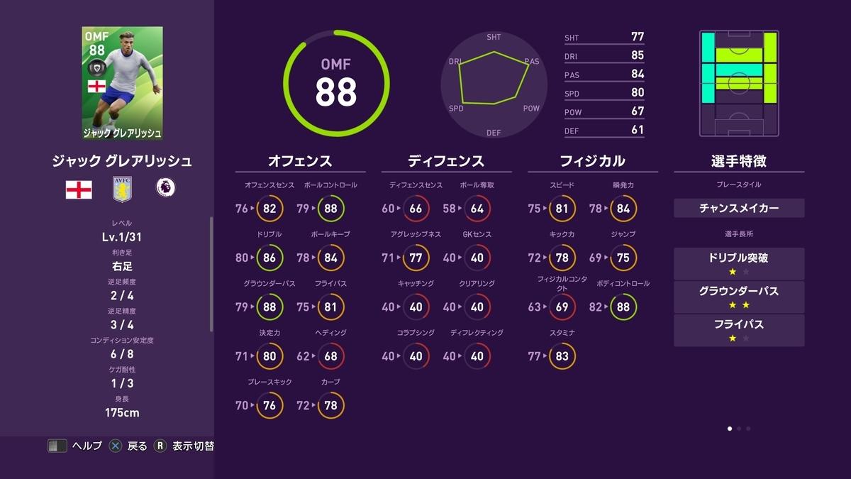 f:id:bokukantoku:20191027214520j:plain