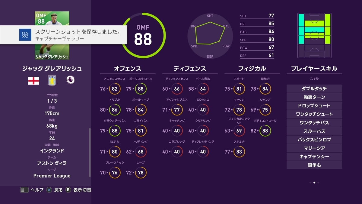 f:id:bokukantoku:20191027214529j:plain