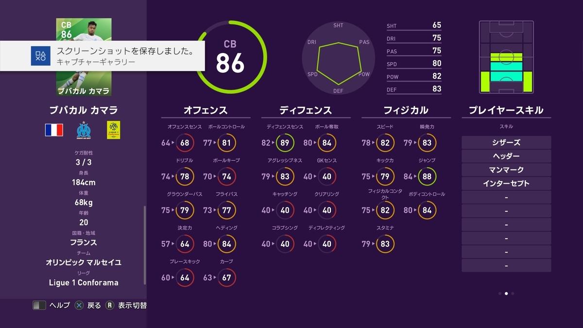 f:id:bokukantoku:20191027214615j:plain
