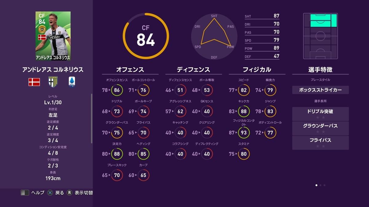f:id:bokukantoku:20191027214626j:plain