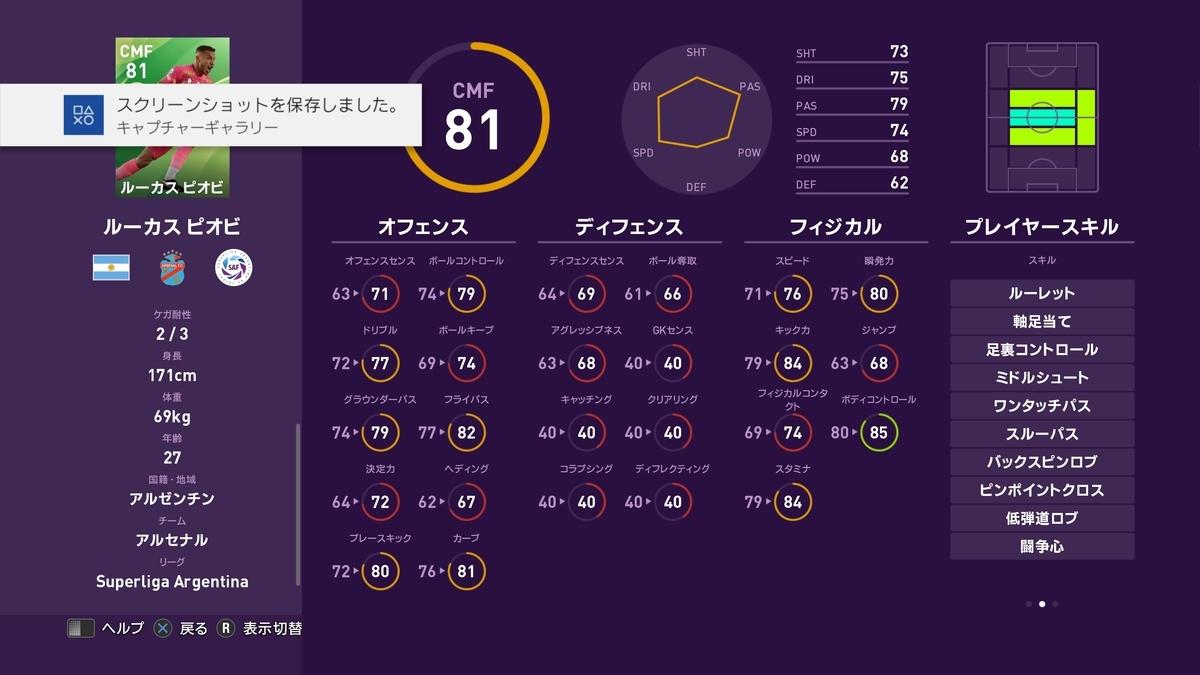 f:id:bokukantoku:20191027214707j:plain