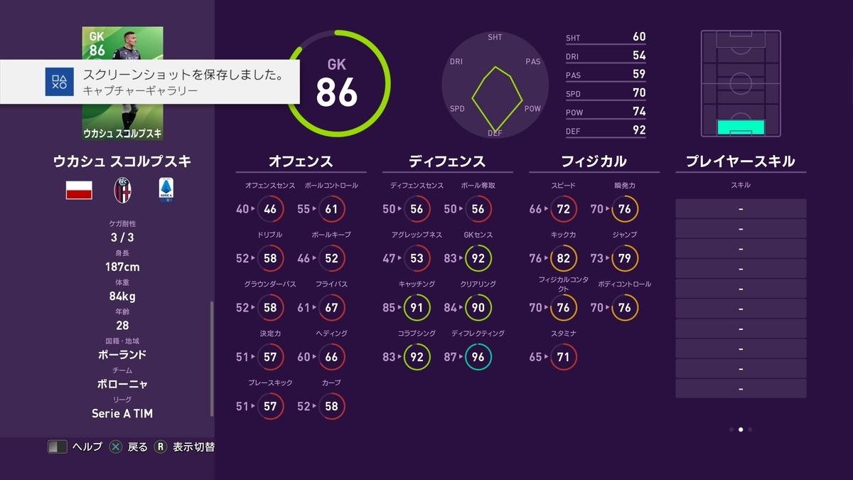 f:id:bokukantoku:20191027215405j:plain