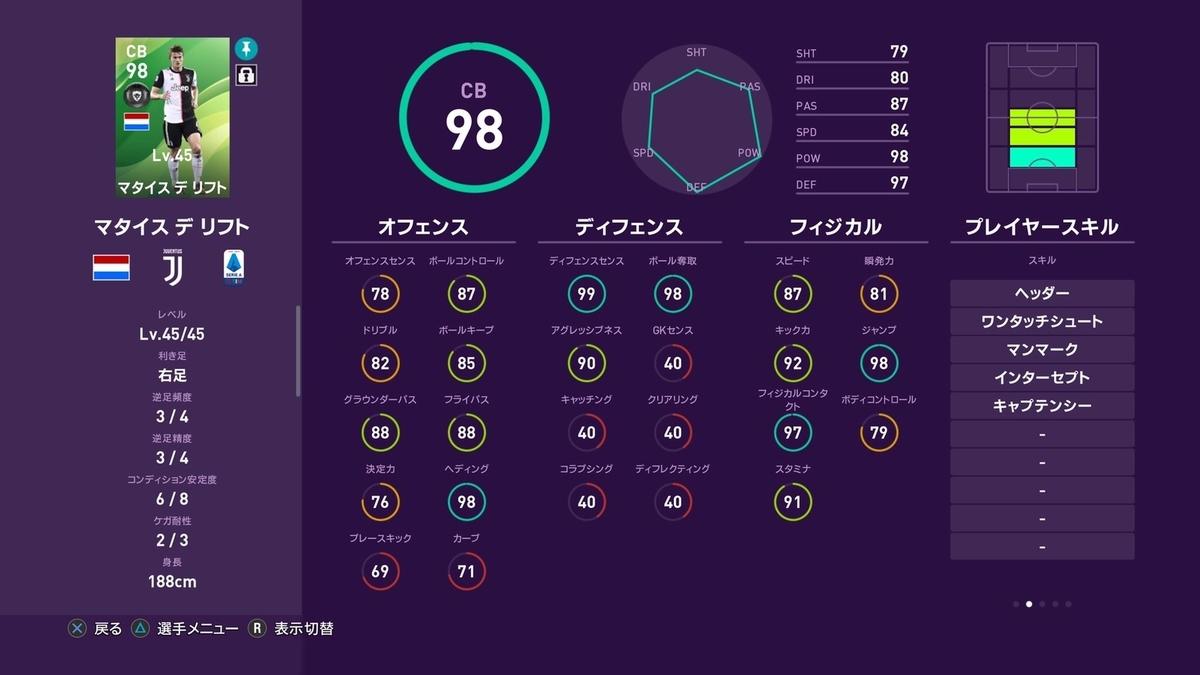 f:id:bokukantoku:20191110224108j:plain