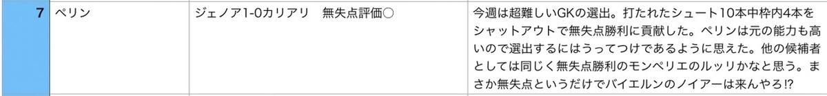 f:id:bokukantoku:20200213224929j:plain