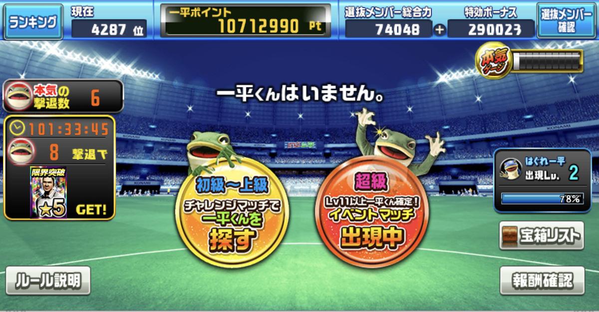 f:id:bokukantoku:20200516092324j:plain