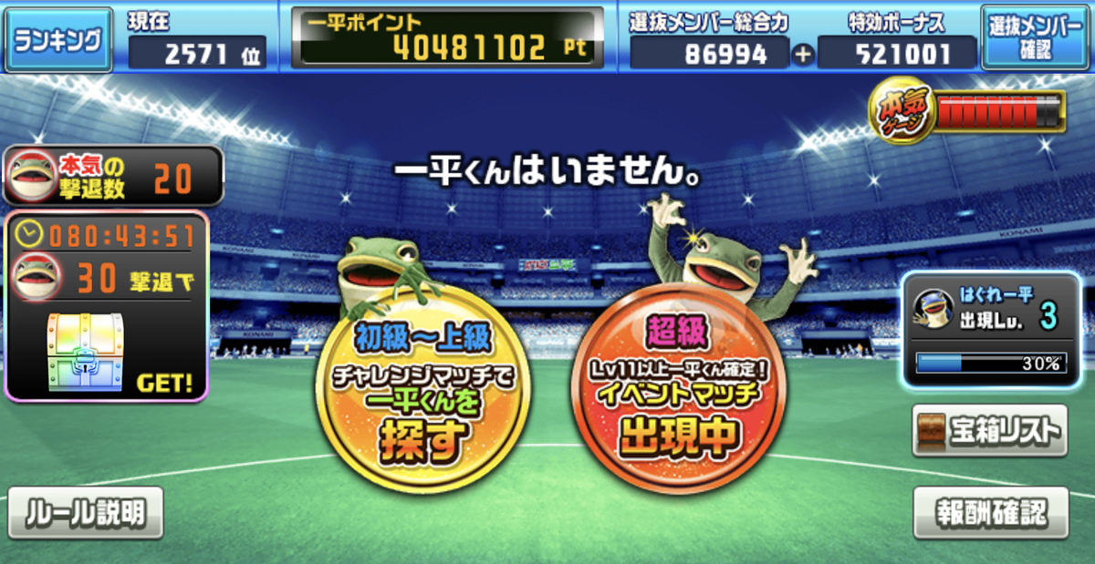 f:id:bokukantoku:20200518133356j:plain