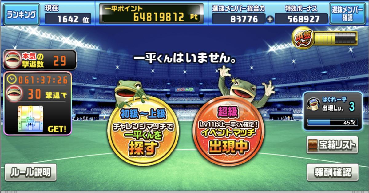f:id:bokukantoku:20200519085702j:plain