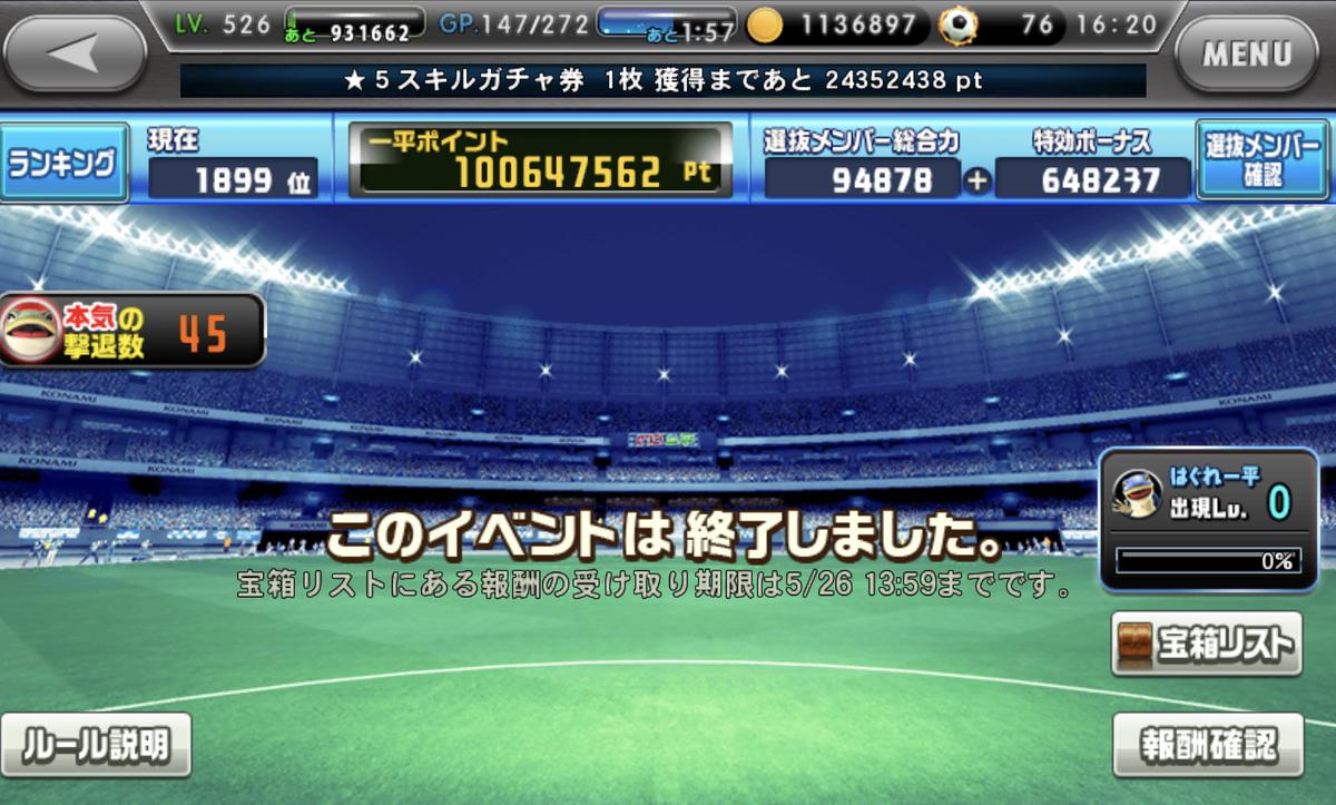 f:id:bokukantoku:20200521234426j:plain