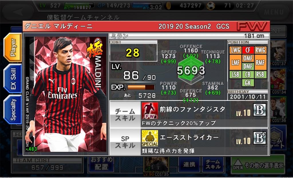 f:id:bokukantoku:20200529131801j:image