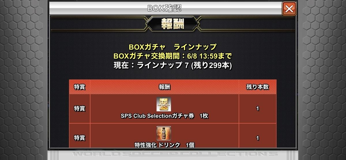 f:id:bokukantoku:20200605092655j:plain