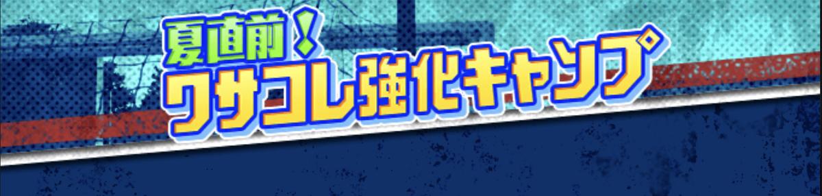 f:id:bokukantoku:20200606123845j:plain