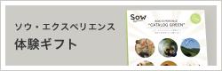 https://www.sowxp.co.jp/