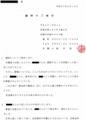 福田恵巳弁護士の手紙(1)佐賀わかくす法律事務所