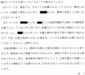 福田恵巳弁護士の手紙(2)佐賀わかくす法律事務所