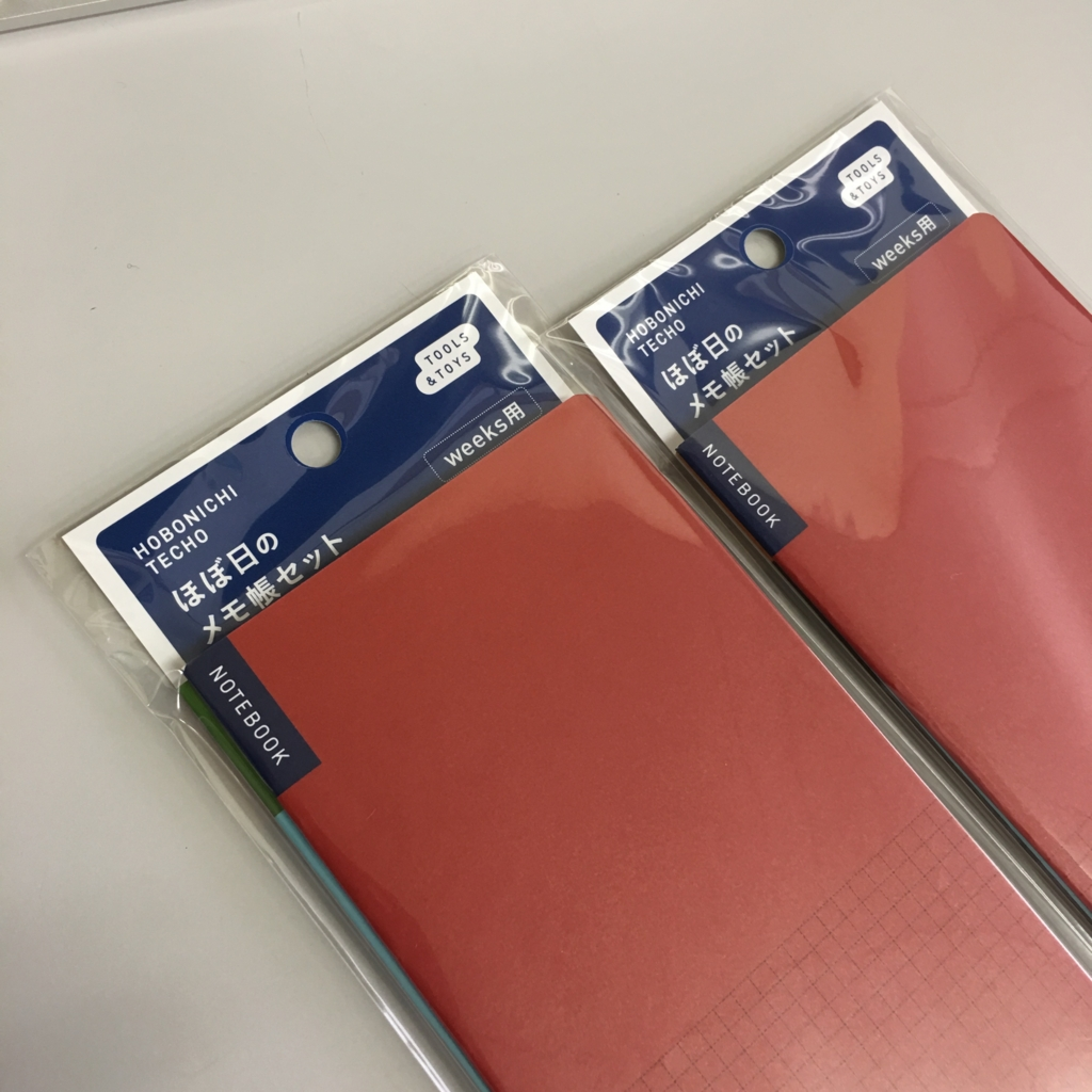 f:id:bokumusu:20161204170219j:plain