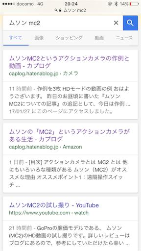 f:id:bokunarino:20170128202458p:image