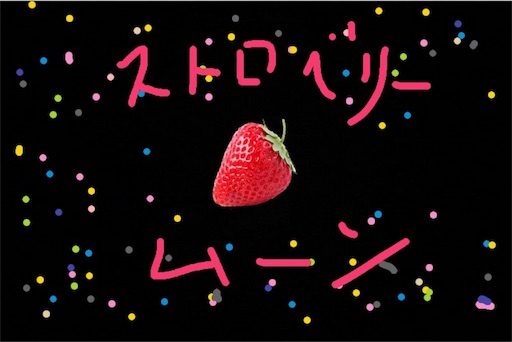 f:id:bokunarino:20170611112139j:image