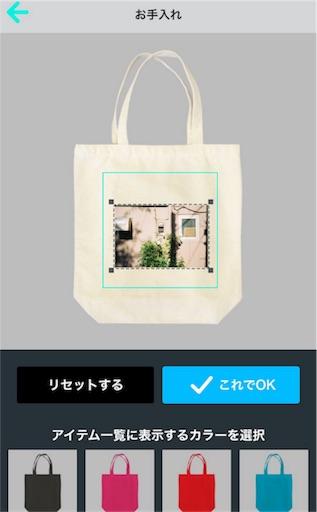 SUZURIで作成したkisetsuのトートバッグ(編集画面で位置を調整)