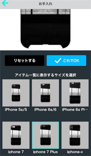 SUZURIで作成したスマホケース(iPhoneXまで対応しています)