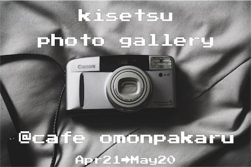 f:id:bokunarino:20180418190258j:image