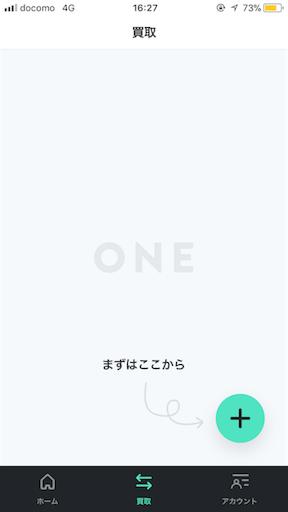 実際のONEの操作画面
