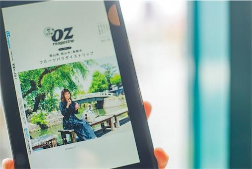 FireタブレットでOZマガジンを読んでいる写真