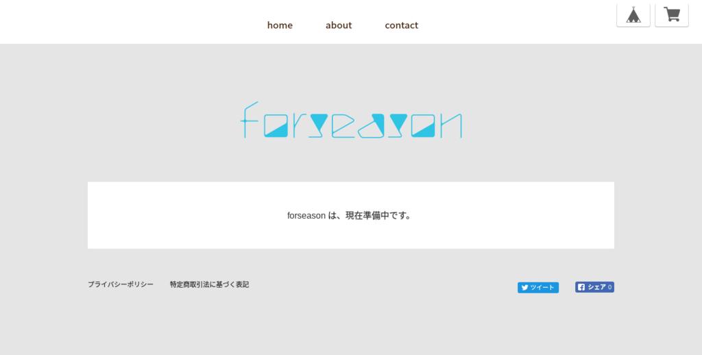 BASEで作成したネットショップ「Forseason」のトップ画像