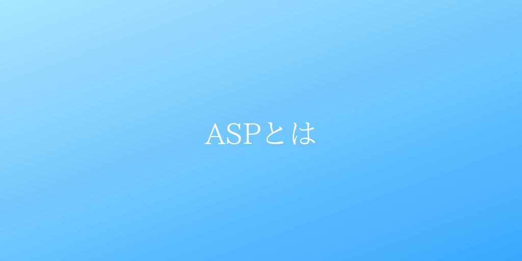 ASPとはそもそも何かについて説明します