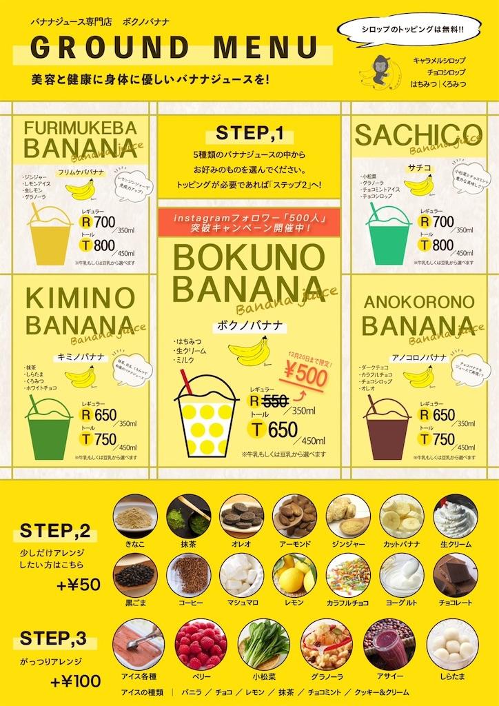 f:id:bokuno-banana:20201127162230j:image