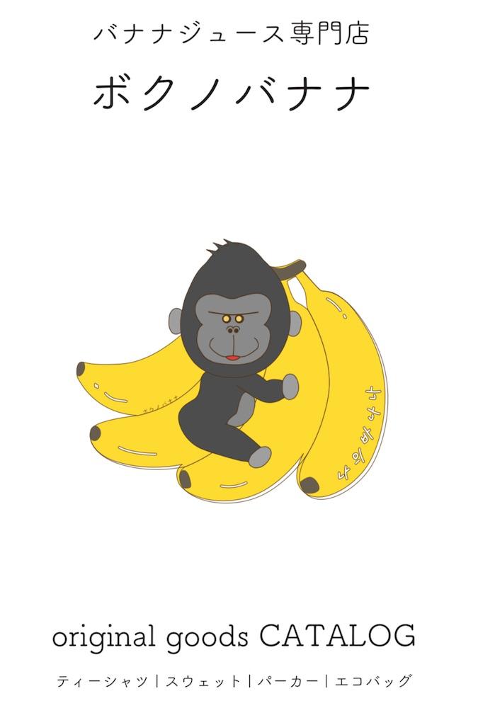 f:id:bokuno-banana:20210121164353j:image