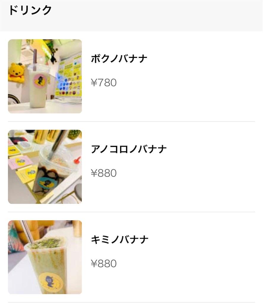 f:id:bokuno-banana:20210523204923j:image