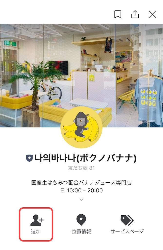 f:id:bokuno-banana:20210613141703j:image