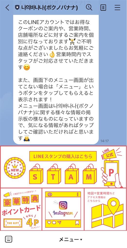 f:id:bokuno-banana:20210613143957j:image