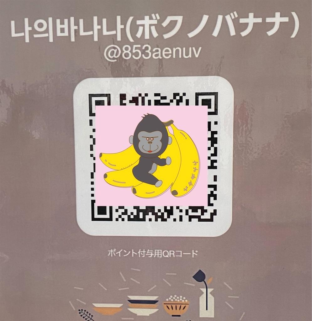 f:id:bokuno-banana:20210613165302j:image