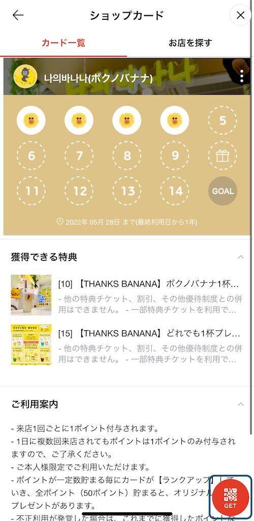 f:id:bokuno-banana:20210613170120j:image