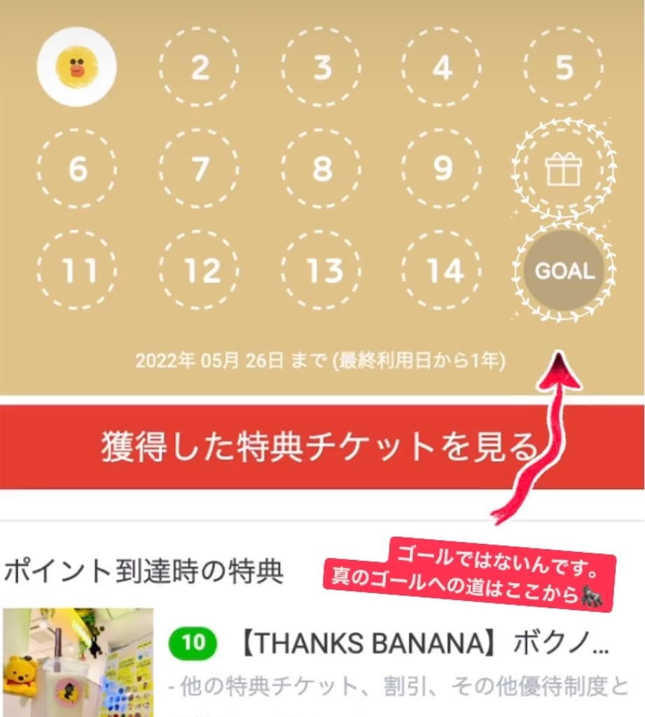 f:id:bokuno-banana:20210619134144j:image