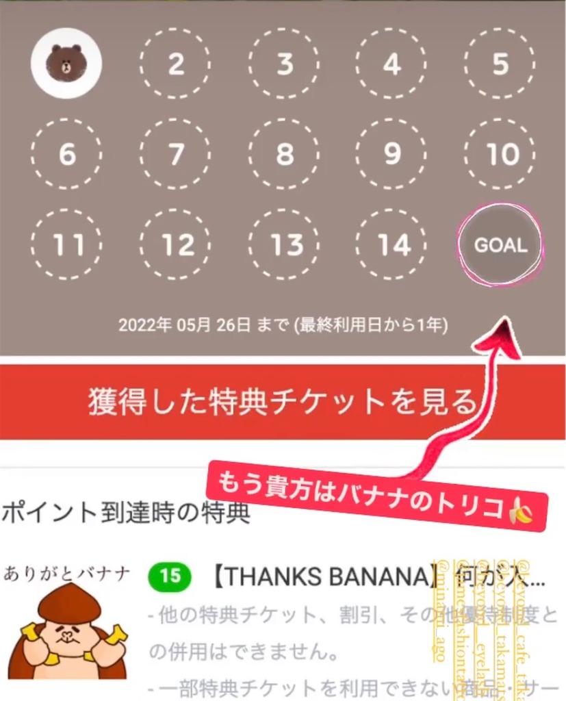 f:id:bokuno-banana:20210619134537j:image