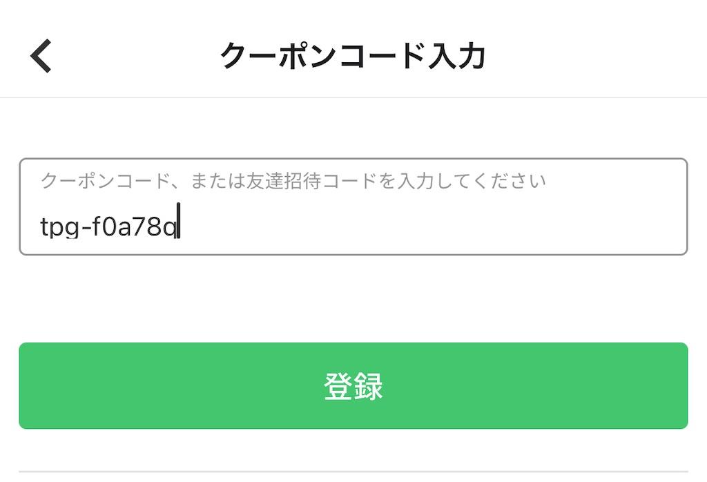 f:id:bokuno-banana:20210619174200j:image